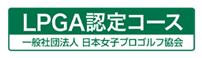 ベルフラワーカントリー倶楽部 日本女子プロゴルフ協会認定コース