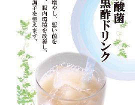 乳酸菌黒酢ドリンク