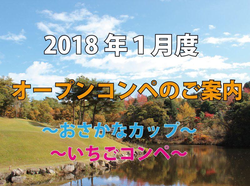 2018年1月 オープンコンペのご案内