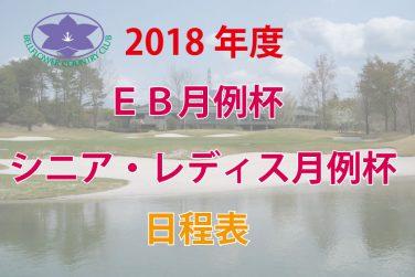 2018年度EB、シニアレディス月例杯 日程