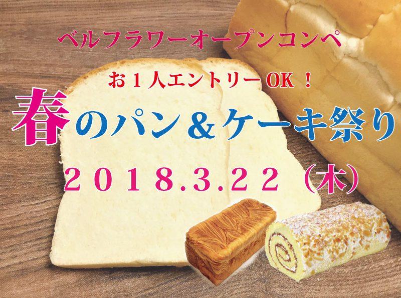 「春のパン&ケーキ祭り」のご案内