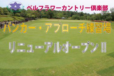 バンカー・アプローチ練習場リニューアルオープン!