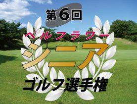「第6回 シニアゴルフ選手権」開催決定!