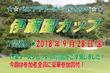 オープンコンペ「伊藤園カップ」
