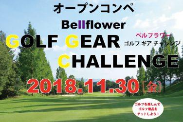 オープンコンペ「ゴルフギアチャレンジ」のご案内
