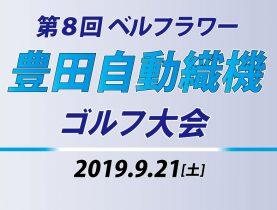 「豊田自動織機ゴルフ大会」