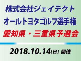 ジェイテクト愛知県・三重県予選会