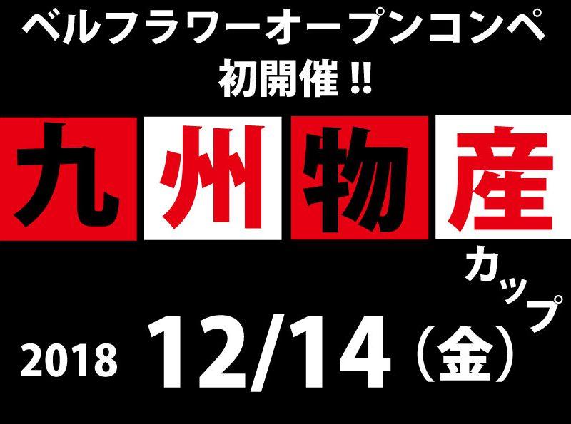 オープンコンペ「九州物産カップ」のご案内