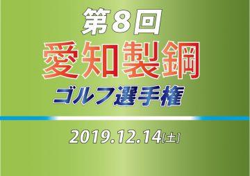 「第8回 愛知製鋼ゴルフ選手権」