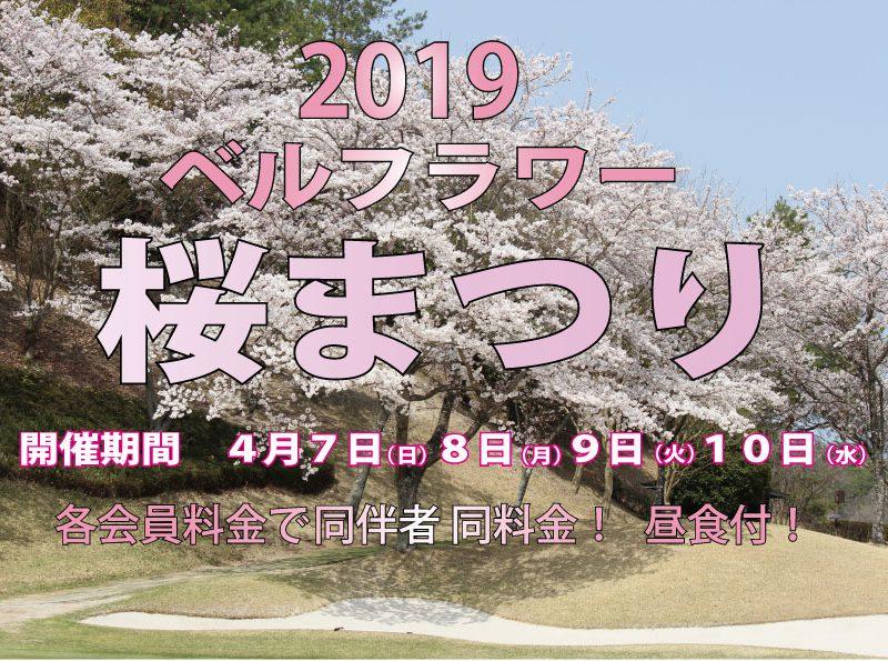 ベルフラワー『桜まつり』開催決定!