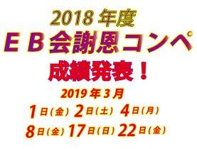 2018年度 EB会謝恩コンペ成績発表!