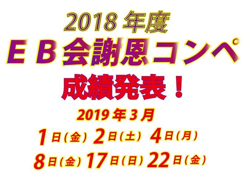 2018年度EB会謝恩コンペ 成績発表