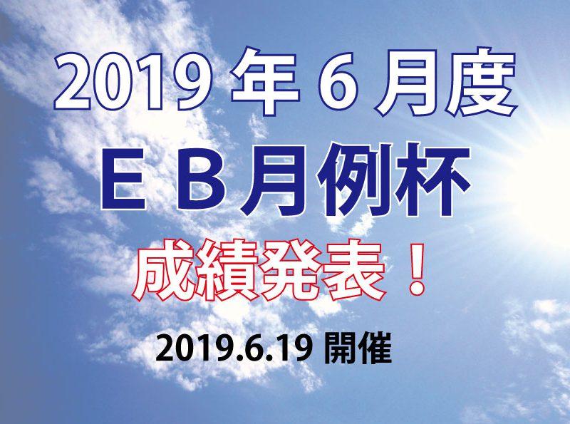6月度EB月例杯 成績発表!