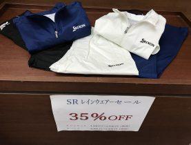 SRIXON レインジャケット・パンツ割引セール