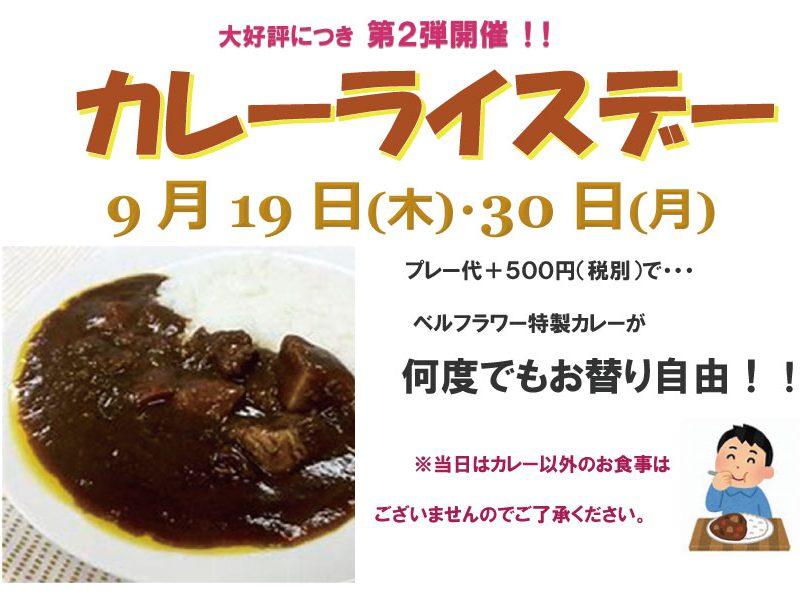 第2弾「カレーライスデー」開催!!