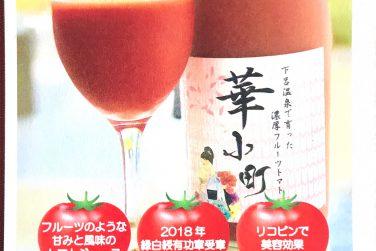 美味しいトマトジュース♪