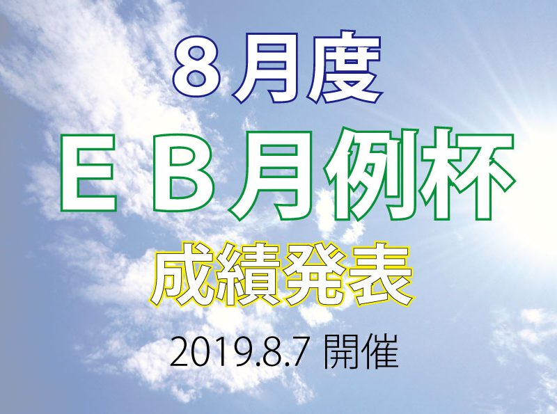 「8月度EB月例杯」成績発表!