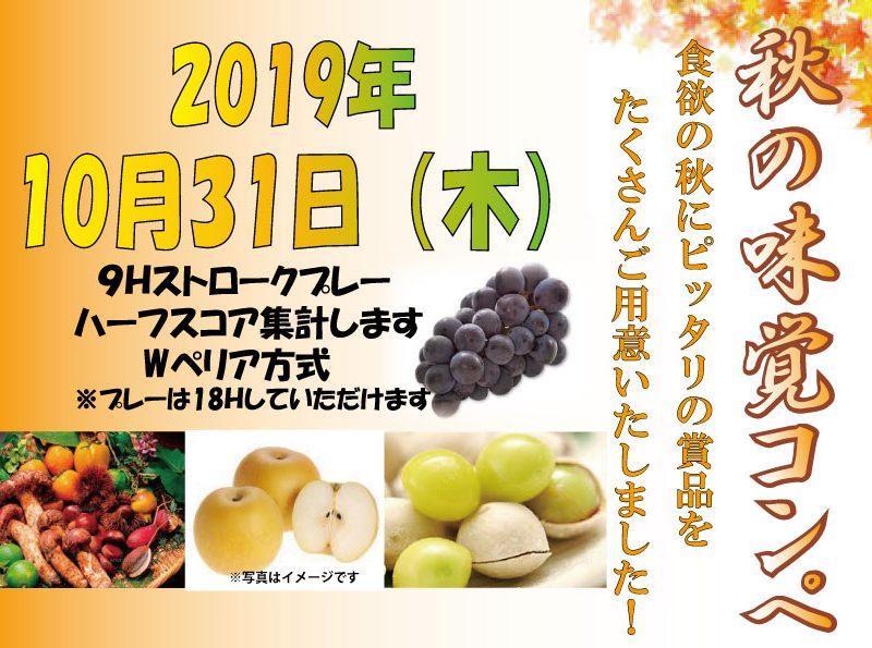 オープンコンペ「秋の味覚コンペ」のご案内