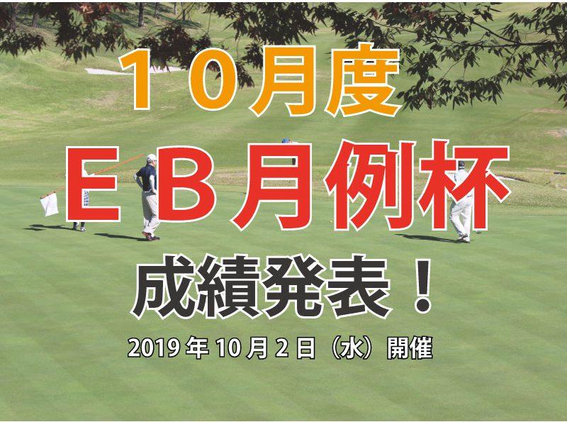 「10月度EB月例杯」成績発表!