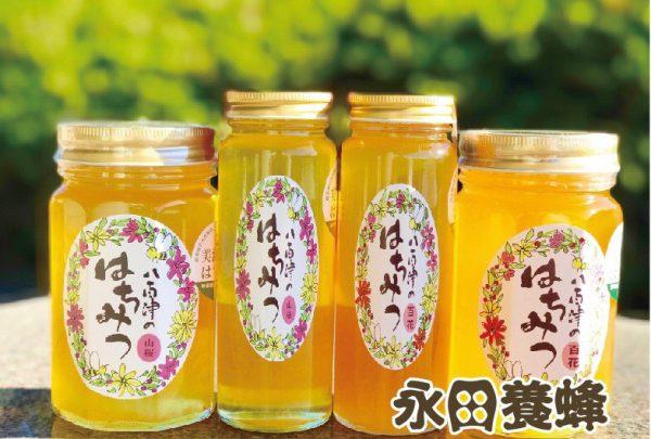 永田養蜂『天然はちみつ』販売してます!