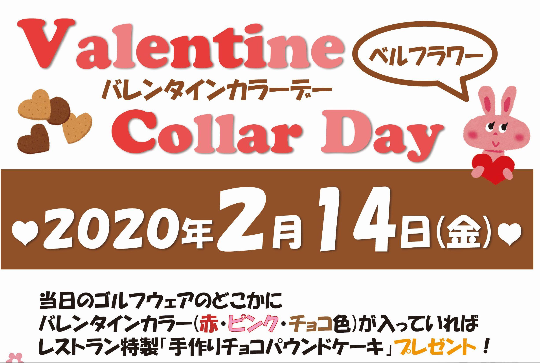 2/14バレンタインカラーデー