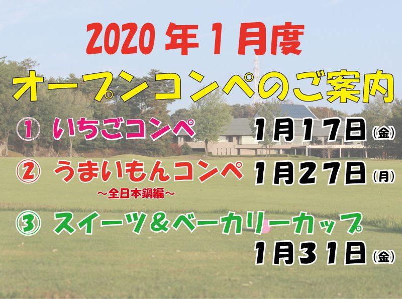 2020年1月度 オープンコンペのご案内