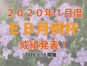 2020年1月度EB月例杯成績発表!