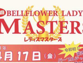 4月 レディスマスターズ開催します!