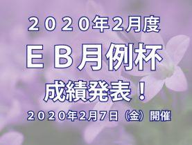 2020年2月度 EB月例杯 成績発表!