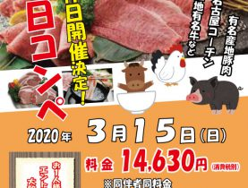3/15(日)大好評!肉の日コンペ開催!