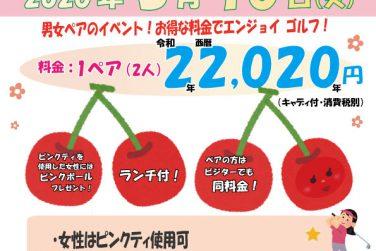3/10(月)さくらんぼデー