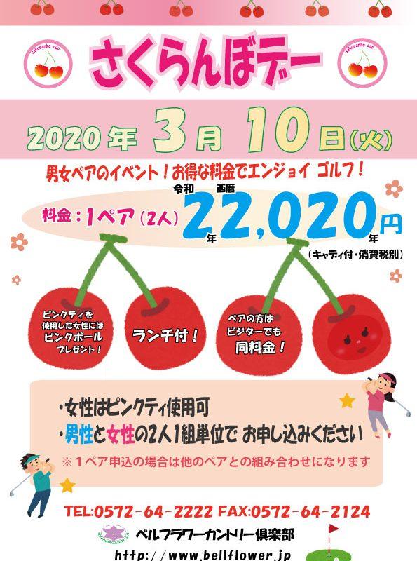 3/10(火)さくらんぼデー