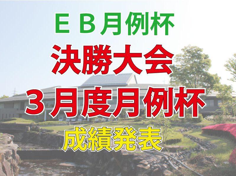 EB月例「決勝大会」・「3月度月例杯」成績発表