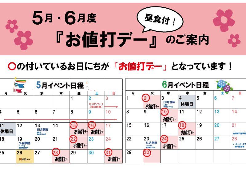 5月・6月度「お値打デー」のご案内!