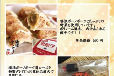 手作り『焼餃子・炙り焼豚』特別セット販売!!