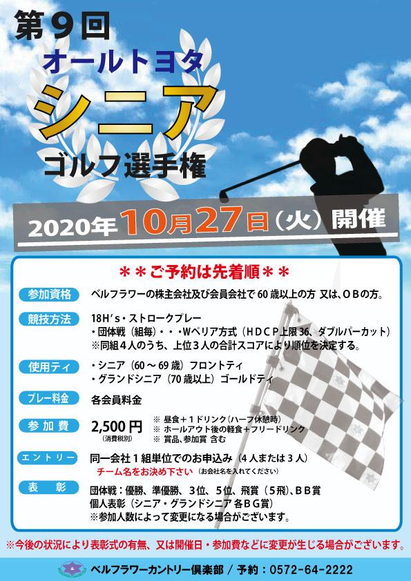 オールトヨタシニアゴルフ選手権