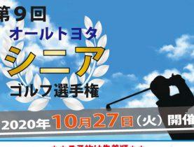 第9回オールトヨタシニアゴルフ選手権開催決定!