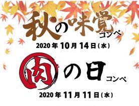 9月・10月・11月度オープンコンペの追加日程のご案内