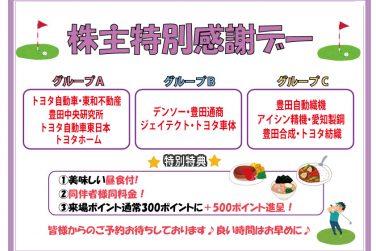 12月「株主特別感謝デー」予約受付中!