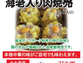 『海老入り肉焼売』がお土産になりました!!