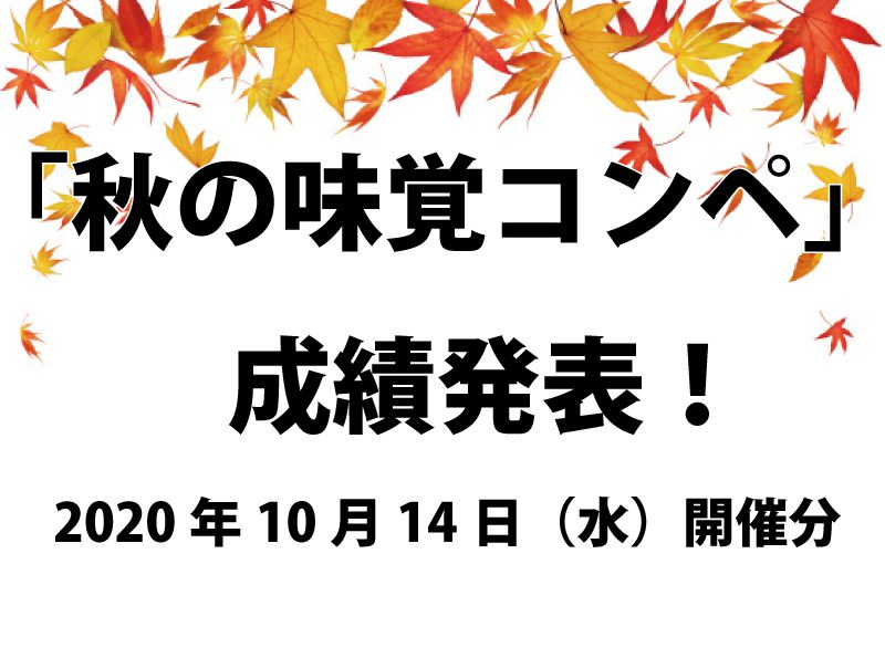 10月14日開催「秋の味覚コンペ」成績表