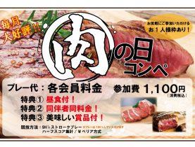 5月・6月「肉の日コンペ」