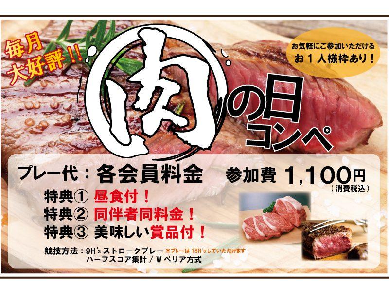 10月・11月・12月「肉の日コンペ」