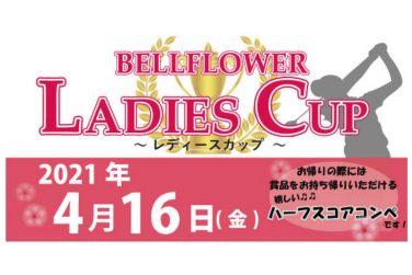 「レディス カップ」開催決定!