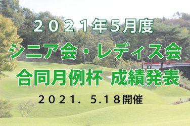 「5月度シニア会・レディス会合同月例杯」成績発表