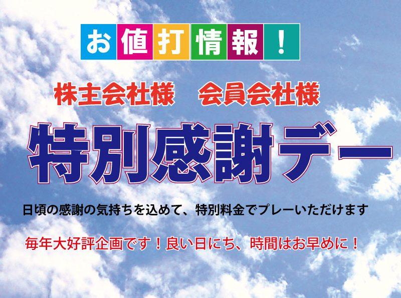 【株主会社様・会員会社様 特別感謝デー】