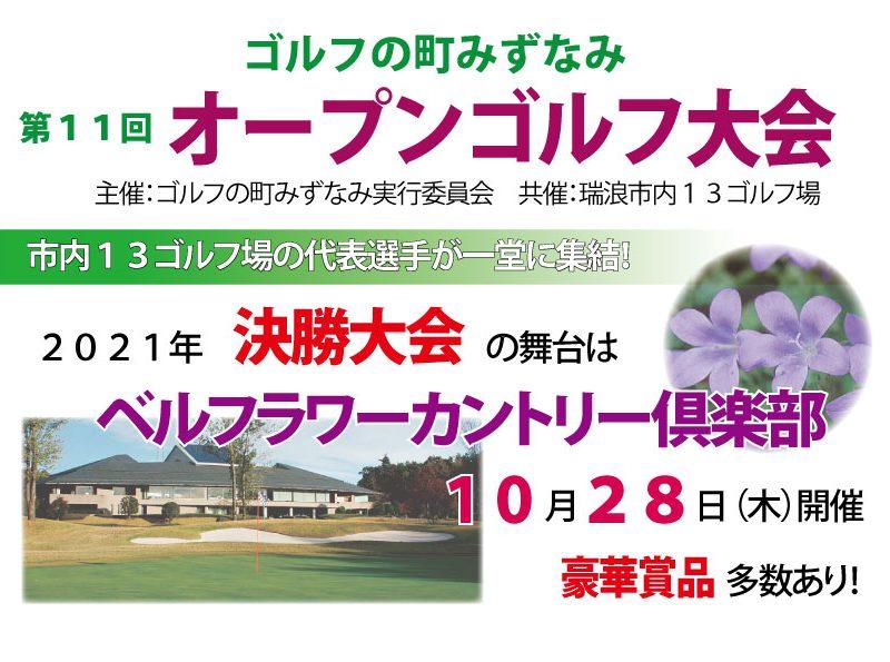 「ゴルフの町 みずなみ オープンゴルフ大会」