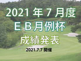 7月度EB月例杯 成績発表