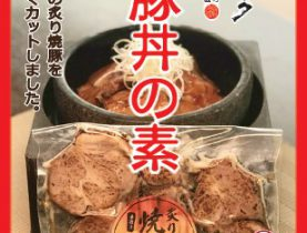 【テイクアウト】焼豚丼の素 新登場!