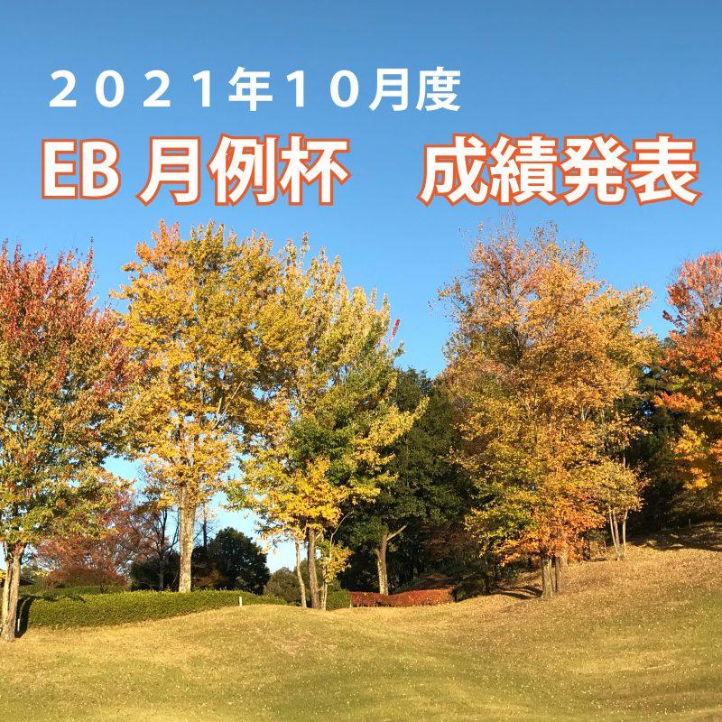 10月度EB月例杯 成績発表